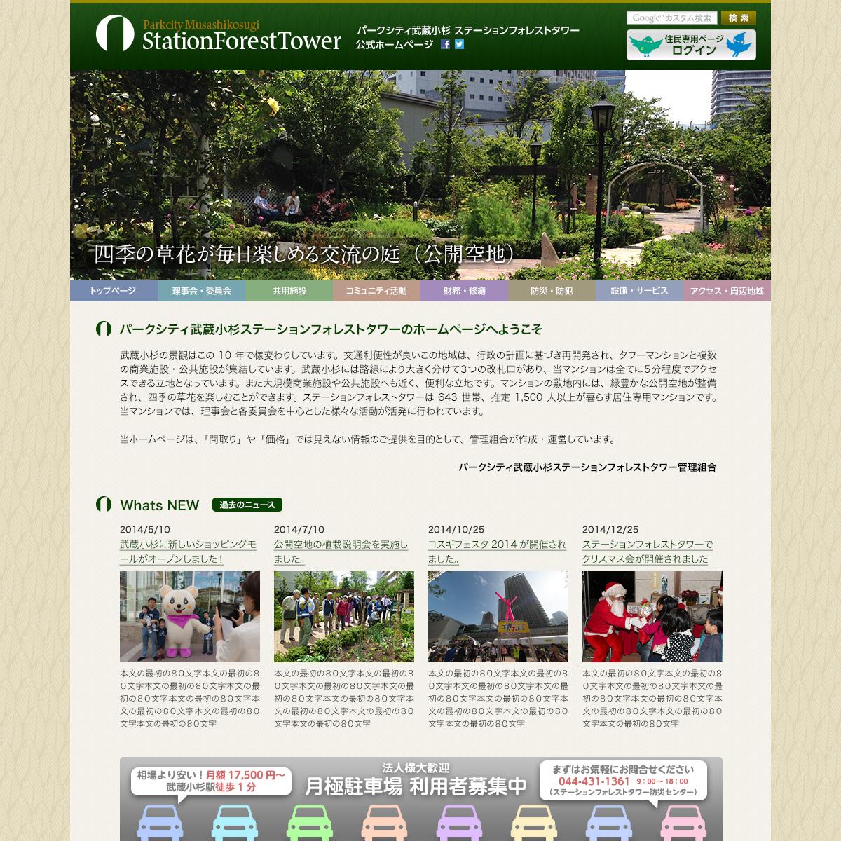 パークシティ武蔵小杉ステーションフォレストタワー公式サイト